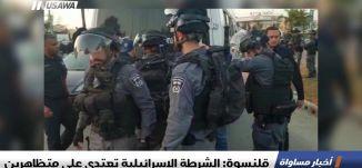 قلنسوة: الشرطة الإسرائيلية تعتدي على متظاهرين،اخبار مساواة،30.1.2019، مساواة