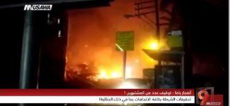 تقرير - انفجار يافا؛ ماذا جرى؟ والشبهات جنائية أيضًا!- مجد دانيال ومحمد زيدان - التاسعة - 28.11.2017