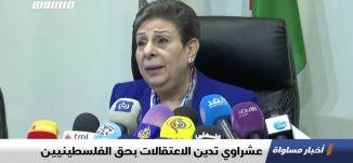 عشراوي تدين الاعتقالات بحق الفلسطينيين،اخبار مساواة 31.10.2019، قناة مساواة