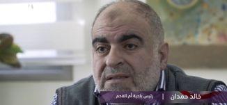 أسباب تفشي ظاهرة العنف والجريمة  في المجتمع العربي  - ج1 - ح2 - الهويات الحمر- مساواة