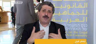 مؤتمر المكانة القانونية للجماهير العربية  أحد أهم منصات الحوار،جعفر فرح،صباحنا غير،15-3-2019