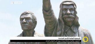 الجمعية العامة للأمم المتحدة تصوت بغالبية ساحقة لسيادة سوريا على الجولان المحتل،صباحنا غير،18-11