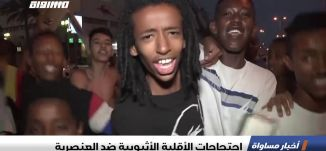 احتجاجات الأقلية الأثيوبية ضد العنصرية ، تقرير،اخبار مساواة،03.07.2019،قناة مساواة