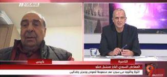"""لقاء خاص مع المعارض السوري ميشيل كيلو : """"الثوار في سوريا لصوص وزعران وكذابين"""" - التاسعة  - 7-11-2017"""