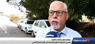 مؤتمر لتطوير الصحة بالمجتمع العربي، تقرير،اخبار مساواة،25.10.2019،قناة مساواة