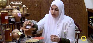 لكل داء دواء .. أسرار التداوي بالاعشاب !! ، نسرين ابو شقرة بركات،صباحنا غير، 31.1.2018 ، قناة مساواة