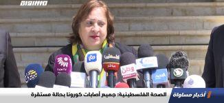 الصحة الفلسطينية: جميع أصابات كورونا بحالة مستقرة،اخبار مساواة،17.04.20