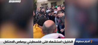 الخليل: استشهاد فتى فلسطيني برصاص الاحتلال،اخبار مساواة ،05.02.2020،قناة مساواة الفضائية