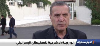 أبو ردينة: لا شرعية للاستيطان الإسرائيلي،اخبار مساواة 08.08.2019، قناة مساواة