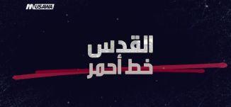 تغطية خاصة  - القدس عاصمة فلسطين الابدية رغم ترامب، رمزي حكيم،6.12.17،قناة مساواة الفضائية