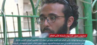 مصريون يعزون انفسهم بشيشة كاس العالم،view finder -7.7.2018- مساواة