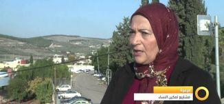 أنهار مصاروة - مشاريع تمكين النساء  - صباحنا غير - 4-1-2016- قناة مساواة الفضائية -Musawa Channel