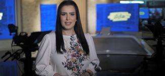 برومو - برنامج ماركر -حلقة 28.8.2019 - قناة مساواة الفضائية