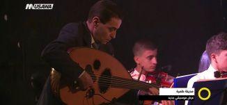 مقطع موسيقي من الكونسيرت الموسيقي في مدينة طمرة -  صباحنا غير،26.2.2018 - قناة مساواة الفضائية
