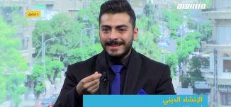 سوريا - الإنشاد الديني: أسسه وآداؤه،انس هندي ،صباحنا غير،23.5.2019،مساواة