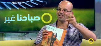 فنانون من طمرة - سلام ذياب - صباحنا غير- 24.7.2017 - قناة مساواة الفضائية