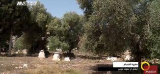 تقرير - مقبرة القسام ترفض أن تموت مرتين - وائل عواد - صباحنا غير، 19.4.2018- قناة مساواة