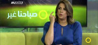 لبسة العيد:كيف بالإمكان استخدامها لما بعد العيد،صابرين حسون،صباحنا غير،15-6-2018- مساواة