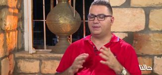 تعدد الزوجات - ج 2 -  مصطفى رافع و علياء حصارمة - #حالنا - قناة مساواة الفضائية