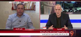ليلة سقوط الشهيد؛ ماذا حدث في كفر قاسم؟ - عادل بدير - التاسعة - 6-6-2017 -  قناة مساواة