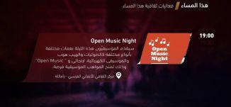 open music night - فعاليات ثقافية هذا المساء - 30.4.2018- قناة مساواة الفضائية