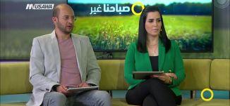 رمضان: شهر التسامح والبركة،الشيخ محمد بدران ، : الشيخ موفق طريف ، صباحنا غير،17.5.2018