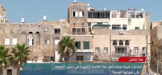 شواطئ لبنان تستعيد عافيتها،view finder -22.7.2018- مساواة