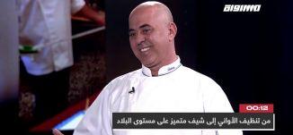 من تنظيف الأواني إلى شيف متميز على مستوى البلاد،محمد بدارنة،المحتوى 02.12.19،مساواة