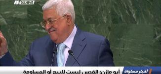 أبو مازن: القدس ليست للبيع أو المساومة ،اخبار مساواة،27.9.2018،مساواة