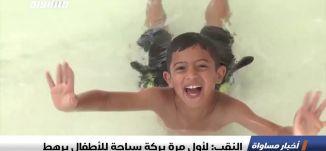 النقب: لأول مرة بركة سباحة للأطفال برهط  ، تقرير،اخبار مساواة،19.07.2019،قناة مساواة