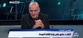 الانتخابات:لاول مرة-مرشح عربي لرئاسة بلدية الرملة و مرشحات في الصدارة!-الكاملة،من الداخل -22-9