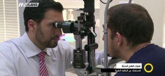 تقرير - تقنية العلاج الحديثة  للإستغناء عن النظارة الطبية - ازدهار أبو ليل - صباحنا غير- 26.11.2017