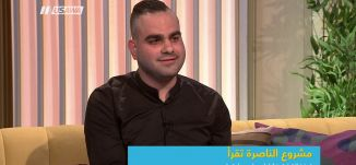 مشروع الناصرة تقرأ: تعزيز القراءة بنشاط جماعي واجتماعي،محمد الشيخ سليمان،صباحنا غير،15-3-2019