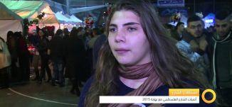 أمنيات الشارع الفلسطيني مع نهاية 2015 - صباحنا غير -27-12-2015-قناة مساواة الفضائية -Musawa Channel