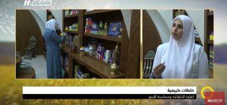 لأعشاب الطبيعية صيدلية متنقله ، نسرين ابو شقرة بركات، صباحنا غير،16.4.2018 ،قناة مساواة