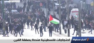 احتجاجات فلسطينية منددة بصفقة القرن،اخبار مساواة ،29.01.2020،قناة مساواة الفضائية