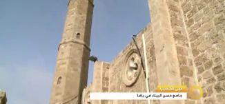 Musawachannel   جامع حسن البيك في يافا   6 11 2015   قناة مساواة الفضائية  عين الكاميرا