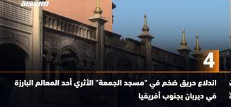 """َ60 ثانية-اندلاع حريق ضخم في """"""""مسجد الجمعة"""""""" الأثري أحد المعالم البارزة في ديربان بجنوب أفريقيا،26.8"""