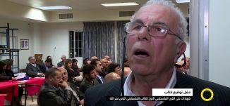 تقرير - حفل توقيع كتاب (شهادات على القرن الفلسطيني الأول ) - الياس نصر الله - 13-3-2017 - مساواة