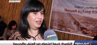 الناصرة: خيمة اعتصام ضد العنف والجريمة،تقرير،اخبار مساواة،21.5.2019،قناة مساواة