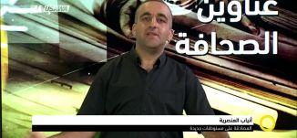 أنياب العنصرية .. المصادقة على مستوطنات جديدة ، وائل عواد، محمد بركة،صباحنا غير،8-8-2018- مساواة