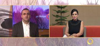 فقرة اخبارية - وائل عواد  - #صباحنا_غير- 15-6-2016- قناة مساواة الفضائية - Musawa Channel