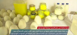 أردنية تحافظ على صنع الجميد بوصفة أمها وجدتها!-view finder-1-3-2018 - قنا ة مساواة الفضائية