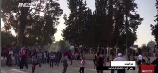 عنف تعامل الشرطة  مع المصلين والنساء والاطفال ! - يقين غرابا - تغطية حاصة - 27-7-2017