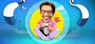 أعمى وبدو يسوق سيارة !! - طمرة - ج 3 - جاييلكو اليوم - الحلقة الرابعة - قناة مساواة الفضائية