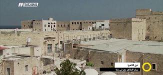 سرايا الظاهر عمر في عكا - عين الكاميرا- صباحنا غير- 15.11.2017 - قناة مساواة الفضائية
