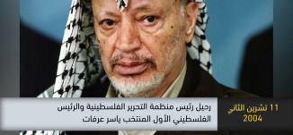 2004 - رحيل رئيس منظمة التحرير  والرئيس الفلسطيني الاول المنتخب ياسر عرفات-ذاكرة في التاريخ-11.11