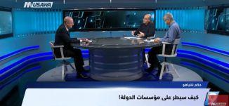 هكذا تحوّل نتنياهو الى ما يشبه القيصر؟ - حسين سويطي ومحمد زيدان وغولان برهوم - التاسعة - 23-2-2018