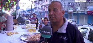 الحلويات الرمضانية في غزة وطريقة صنعها ،جولة رمضانية،2019،قناة مساواة