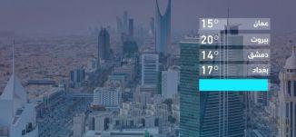 حالة الطقس في العالم -16-01-2020 - قناة مساواة الفضائية - MusawaChannel